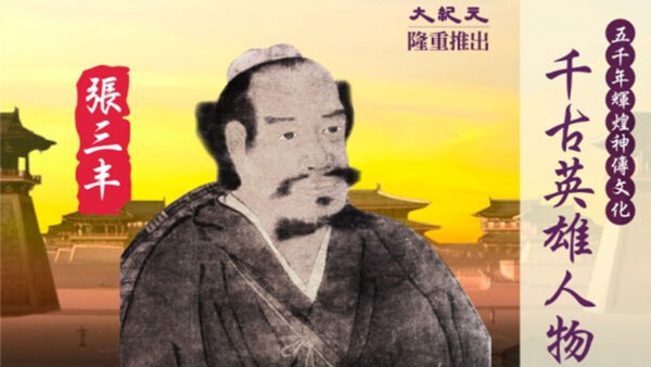 【千古英雄人物】张三丰(19) 品谈神仙诗