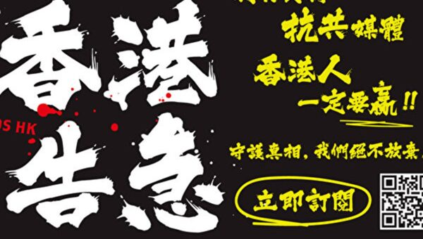 香港告急!香港大纪元网站开始收费 吁支持