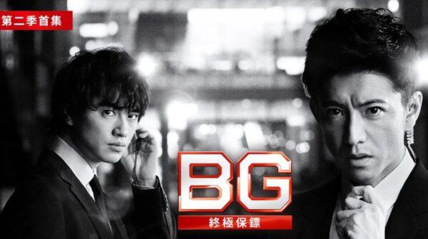 木村拓哉春季新戲《BG2》即時回歸 首播沖高收視