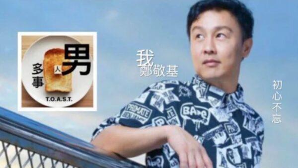 眾藝人割袍「港版央視」TVB 鄭敬基怒剪工作證獲贊「真男兒」