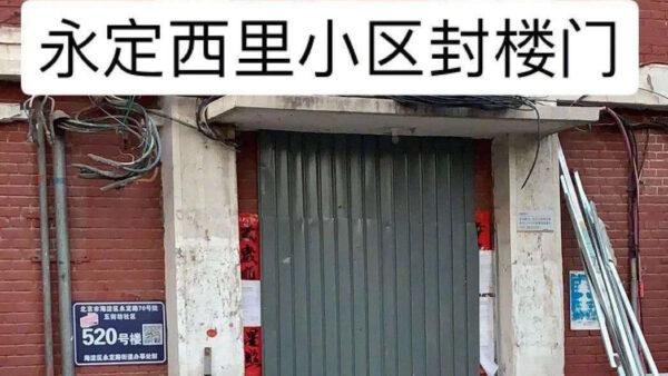 北京抄武汉作业 焊死永定西里小区一楼门(视频)