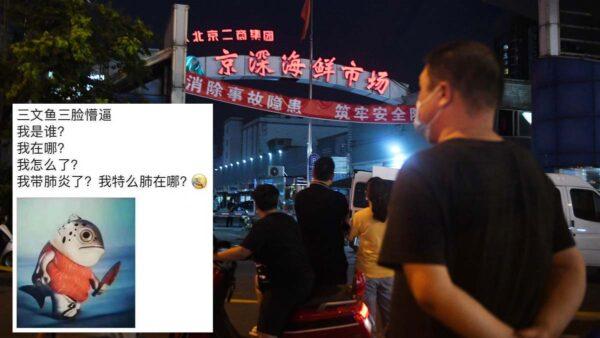 北京甩鍋又改口 稱疫情來自「歐洲老病毒」