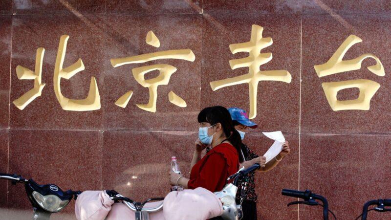 「兩會」時北京已爆疫情?病患當時去過新發地