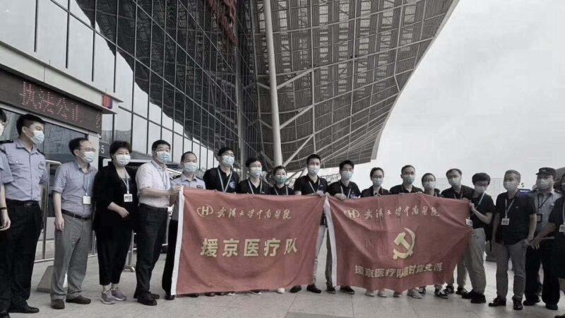 角色反轉:武漢醫療隊馳援北京 首批6家醫院70人