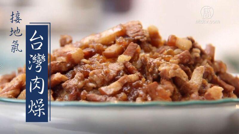 【玉玟廚房】台灣肉燥