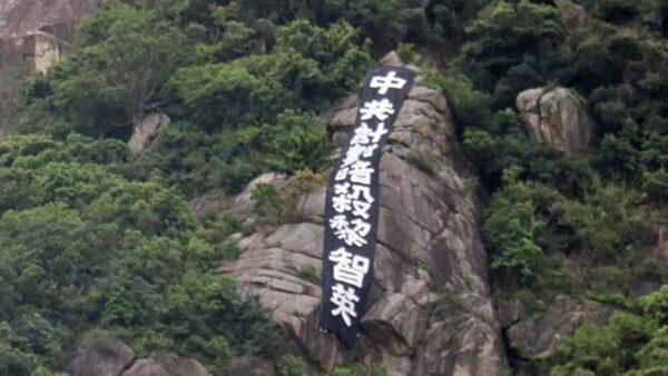 香港惊现大型条幅:中共计划暗杀黎智英!(视频)