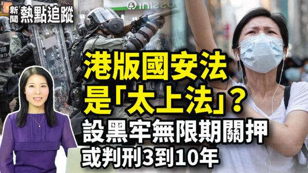 【熱點追蹤】香港設黑牢?國安法實施細則爆光