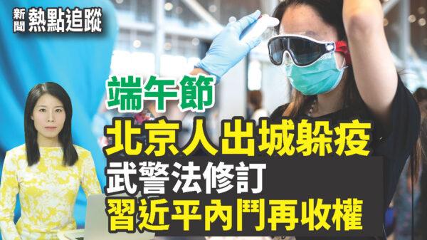 【热点追踪】端午节 北京人出逃躲疫?