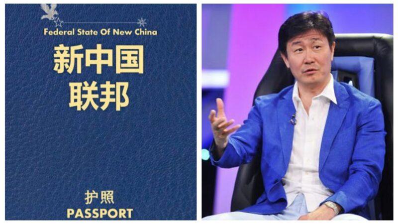 郝海東宣布滅共掀波瀾 民盼「新中國聯邦」護照