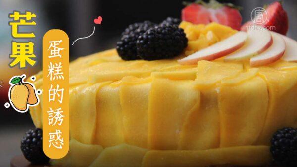 【玉玟厨房】芒果蛋糕