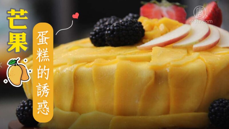 【玉玟廚房】芒果蛋糕
