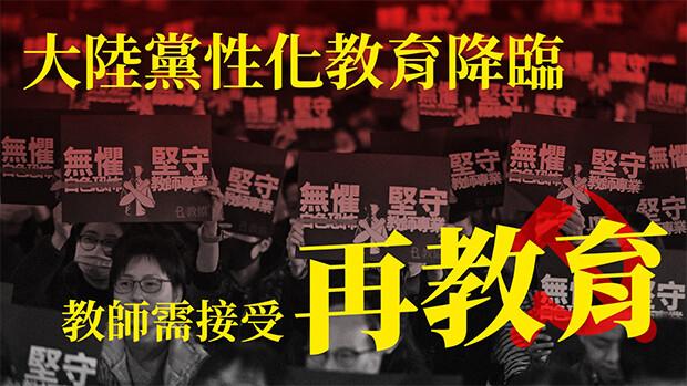"""中联办再出狂言 香港教育也""""没有两制之分"""""""