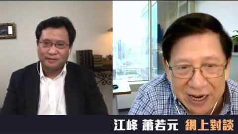 【江峰时刻】江峰、萧若元网上对谈粤语直播(中文字幕)