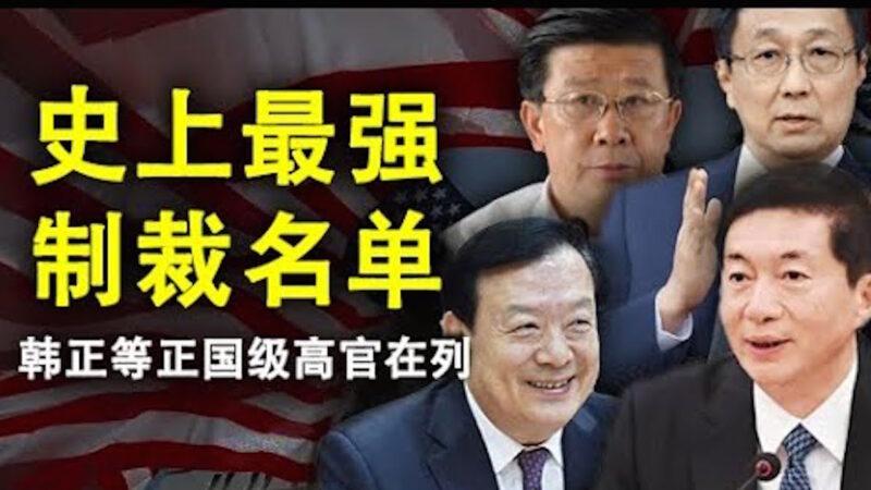【天亮时分】史上最强制裁名单 韩正等正国级高官在列 还有两人不能放过