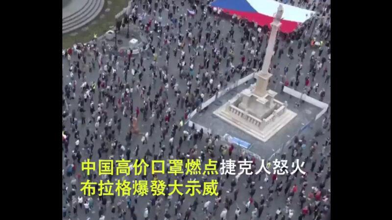 中共高价口罩点燃捷克怒火 布拉格爆大型示威
