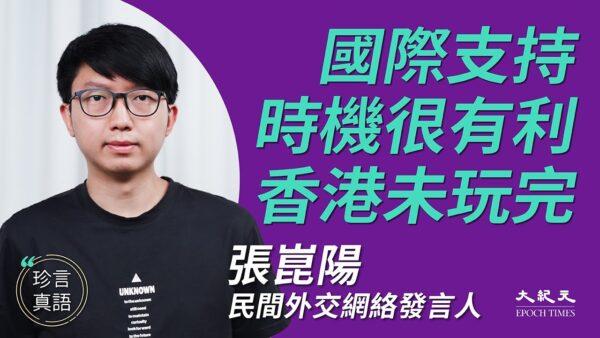 【珍言真语】张崑阳:港人抗共撼国际 暴政敌不过人民