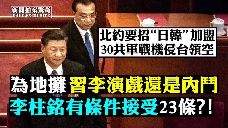 【拍案驚奇】習李演戲還是內鬥?香港6月「逆」流