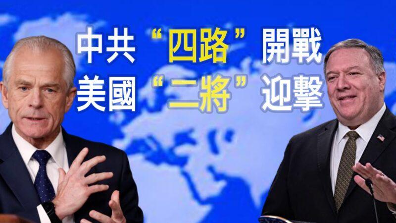 """【秦鹏政经观察】中共""""四路""""出击逃避追责 白宫""""二将""""谴责穷追不舍"""