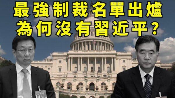 【江峰時刻】史上最強制裁名單 為什麼沒有習近平?