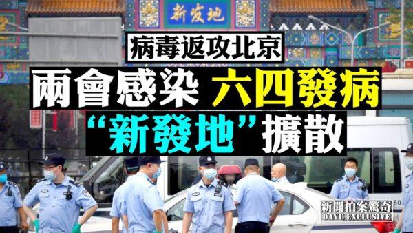 【拍案惊奇】病毒返攻北京!核电站出运行事件