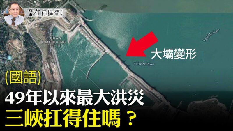 【有冇搞錯】汛期又來了 三峽大壩扛得住嗎? (國語版字幕)
