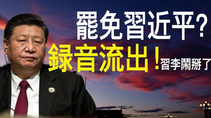 【老北京茶館】罷免習近平錄音流出 黨放蠢招:撕毀協議 挑動美國民情