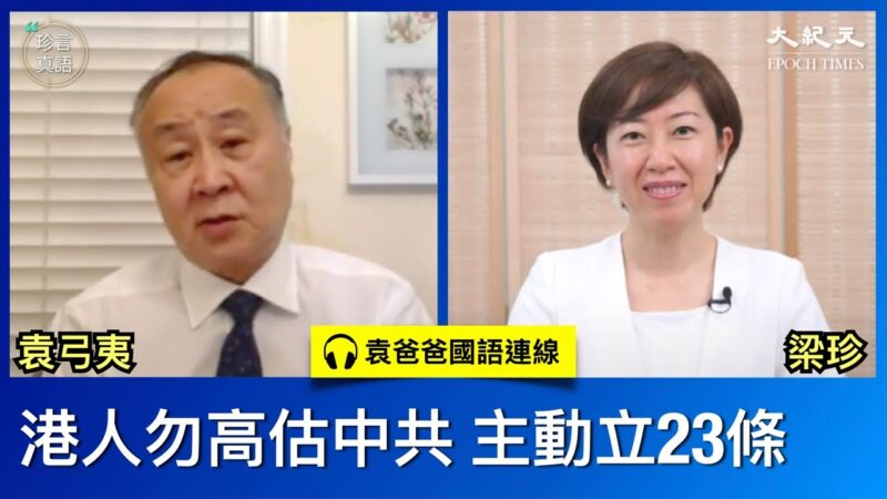 【珍言真語】袁弓夷:中共是反人類犯罪集團 證據將呈法庭