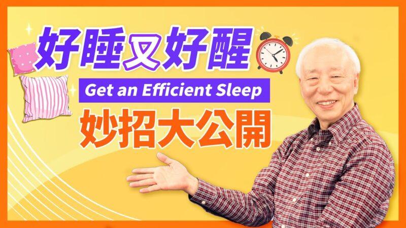 """睡不好易发胖!睡前""""闻1物""""好睡又好醒!"""