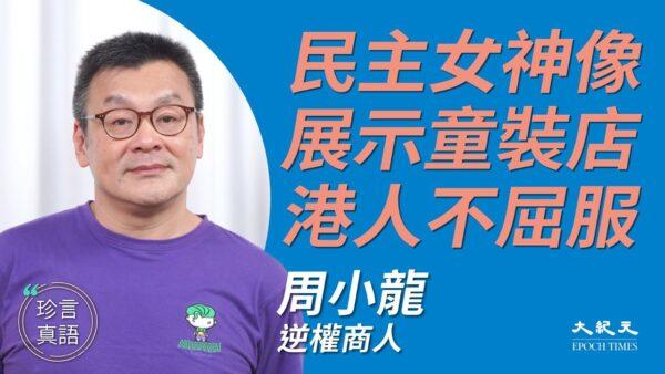 【珍言真語】港商覺醒 周小龍喚香港人不妥協精神