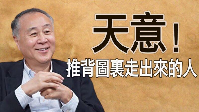 【老北京茶館】2020預言兌現之穿越到香港 從推背圖中走出七旬勇士