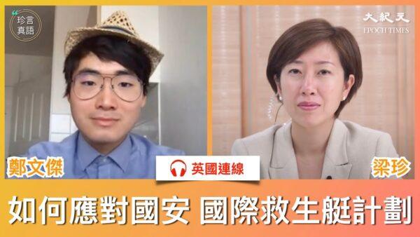 """【珍言真语】应对国安法 郑文杰的""""教战手册"""""""