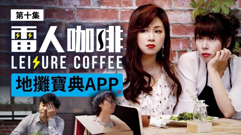 【雷人咖啡】地摊宝典App(第10集)