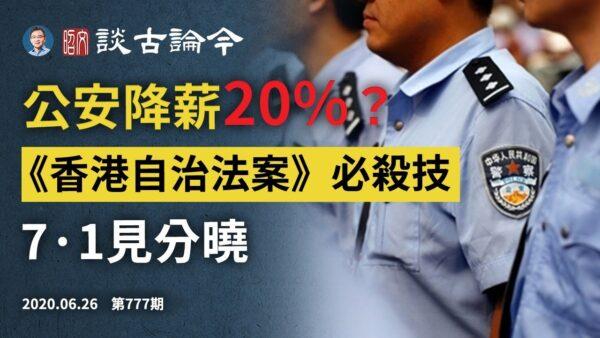 文昭:公安也要降薪了!?决战七一,美国《香港自治法案》启动必杀技