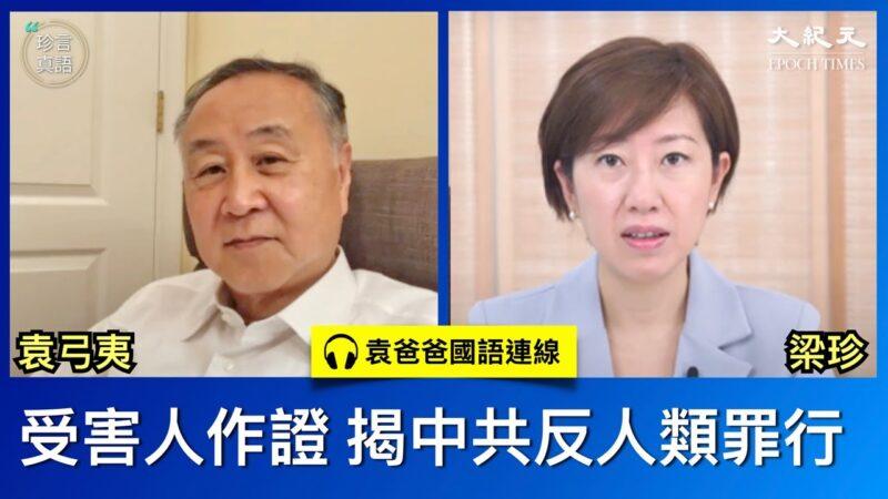 【珍言真語】袁弓夷:性侵受害者作證 揭中共罪行