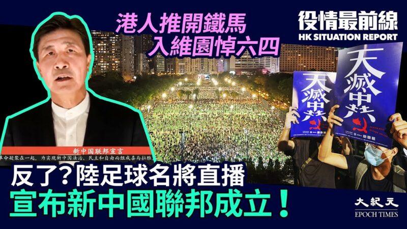 【役情最前线】足球名将郝海东宣布新中国联邦成立
