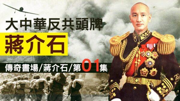 【老北京茶館】大中華反共頭牌、抗日衛國民族英雄——蔣介石(一)