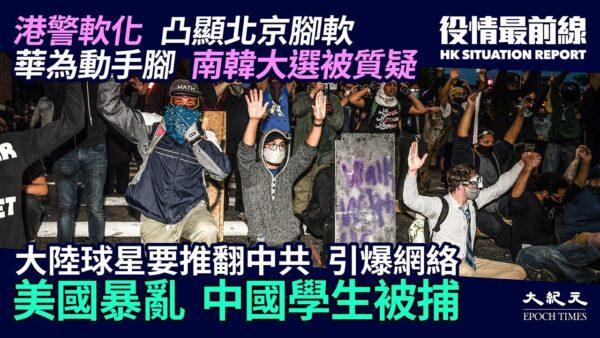 【役情最前线】参与美国暴乱 中国学生被捕