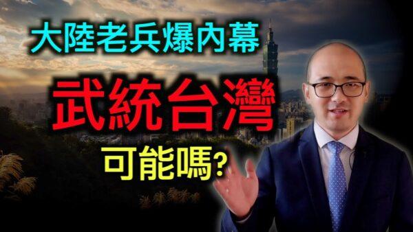 【德傳媒】台灣會被武統嗎?大陸老兵爆料!