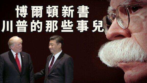 【江峰時刻】亂世之作 博爾頓新書揭——川普與習近平交易