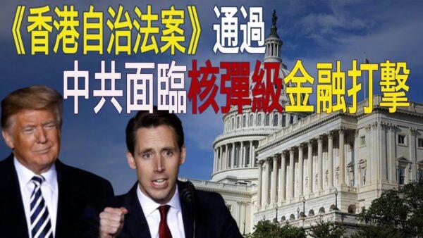 【秦鹏政经观察】美参院通过《香港自治法案》 中共面临核弹级打击