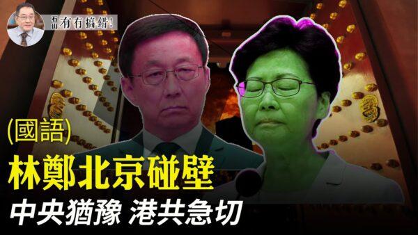 【有冇搞錯】中央猶豫 港共急切 林鄭北京碰壁