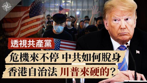【世界的十字路口】透視共產黨:危機來不停 中共如何脫身香港自治法 川普來硬的?