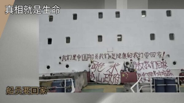 中国船员海上漂百日不许回国 传陆续有人崩溃自杀