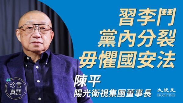 【珍言真語】陳平:習李斗黨內分裂 勿懼國安法