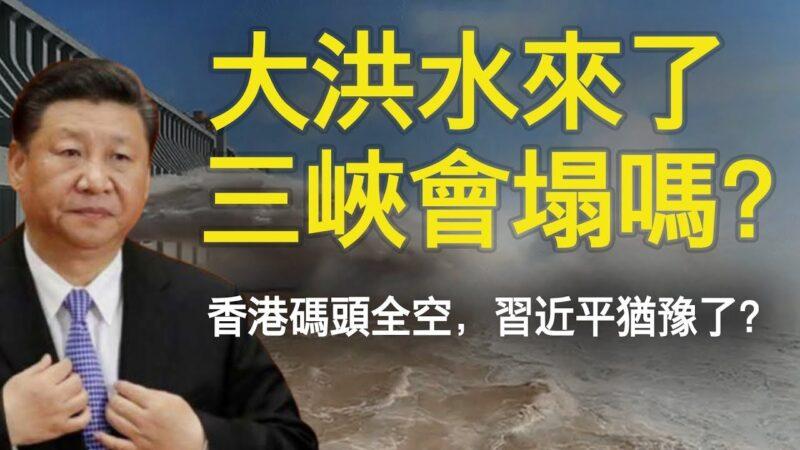 【老北京茶館】南方大洪水 三峽大壩危險?