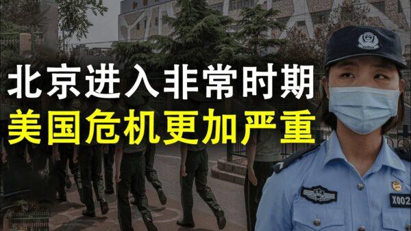 【天亮时分】北京进入非常时期 美国的危机更加严重