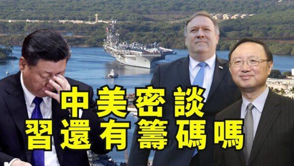 【江峰時刻】蓬佩奧、楊潔篪夏威夷密談 朝鮮突發戰爭威脅配合