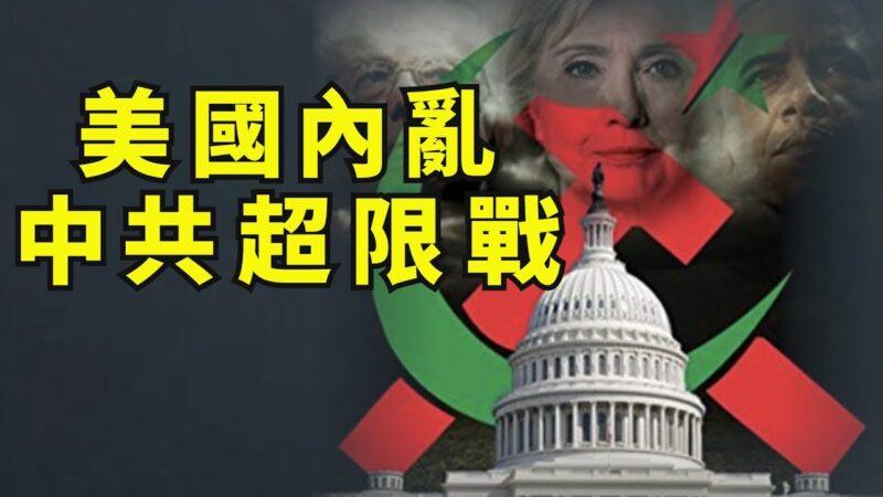 【江峰时刻】深度分析:美国内乱与中共后疫情战略