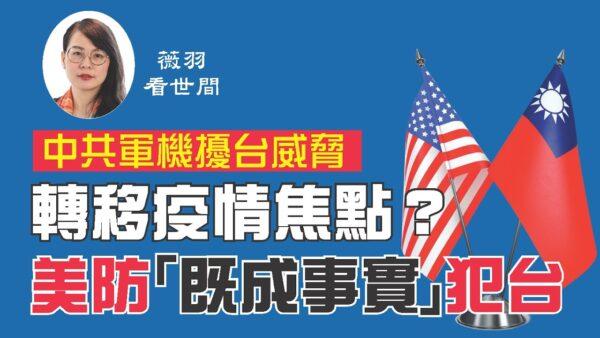 中共軍機擾台威脅 轉移疫情焦點?美防「即成事實」犯台