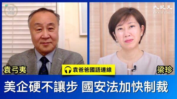 【珍言真語】袁弓夷:推進天滅中共運動 定性中共反人類罪